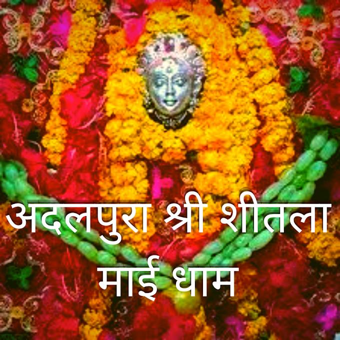 Shri Adalpura Shitla Mata Mandir  Chunaar-अदलपुरा शीतला माता मंदिर