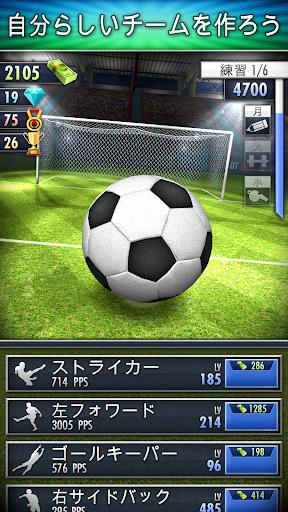 サッカー・クリッカー