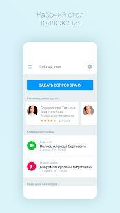 Salus - Онлайн-консультации с врачами - náhled