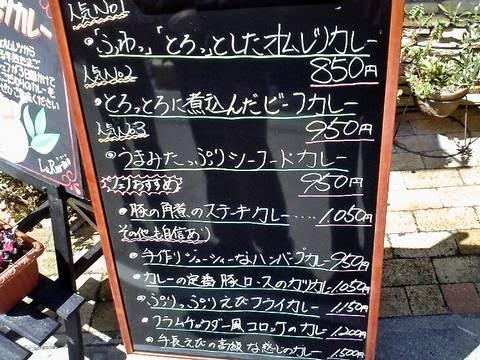 メニュー看板(【岐阜県海津市】ラ・リーモ)