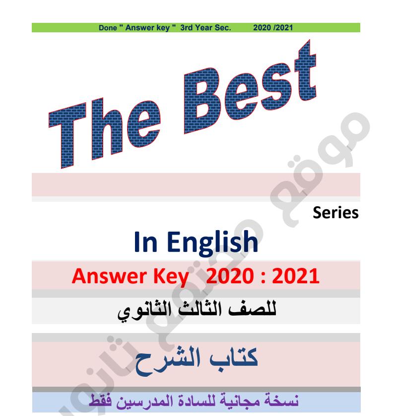 تحميل كتاب ذا بيست The Best (كتاب الشرح) للصف الثالث الثانوي 2021/2020