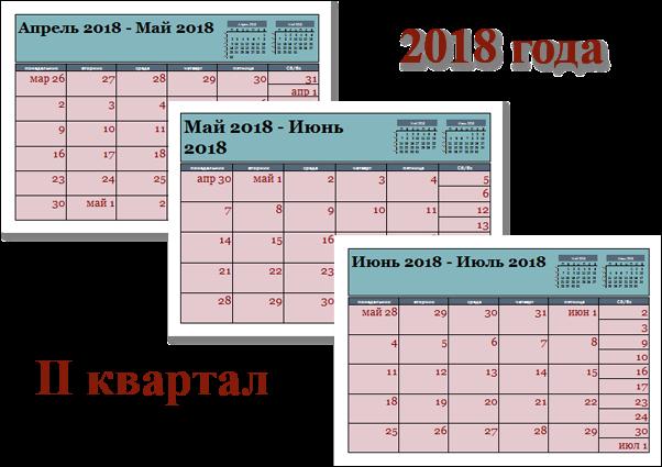календари на апрель, май, июнь 2018 года