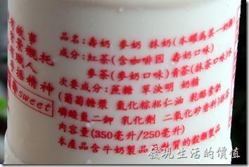 壽奶茶的塑膠瓶上有說次要成份含「奶精」,另外注意事項說明:如有浮油或沈澱物為乳粉或茶葉所致。