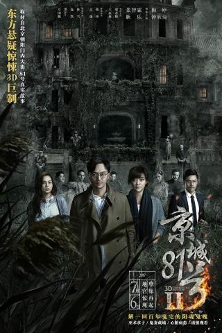 Ngôi nhà số 81 Kinh Thành 2 - The House That Never Dies 2 (2017)