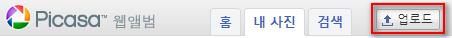 상단의 업로드 버튼 클릭