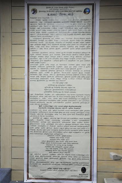 Thamizhvetrivazha - 6x9.jpg