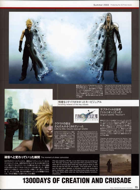 Final Fantasy VII Advent Children -Reunion Files-_854343-0075