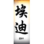 edy-chinese-characters-names.jpg