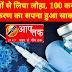 aaptak.net:गर्व का पल:  चुनौतियों से लिया लोहा, 100 करोड़ टीकाकरण का सपना हुआ साकार