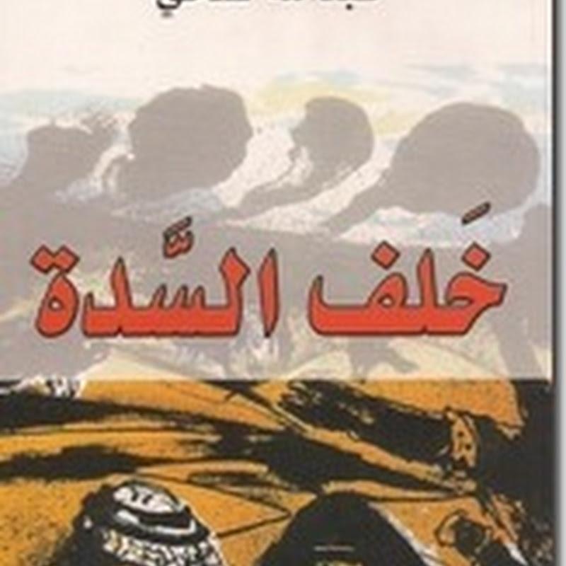 خلف السدة لـ عبد الله صخي