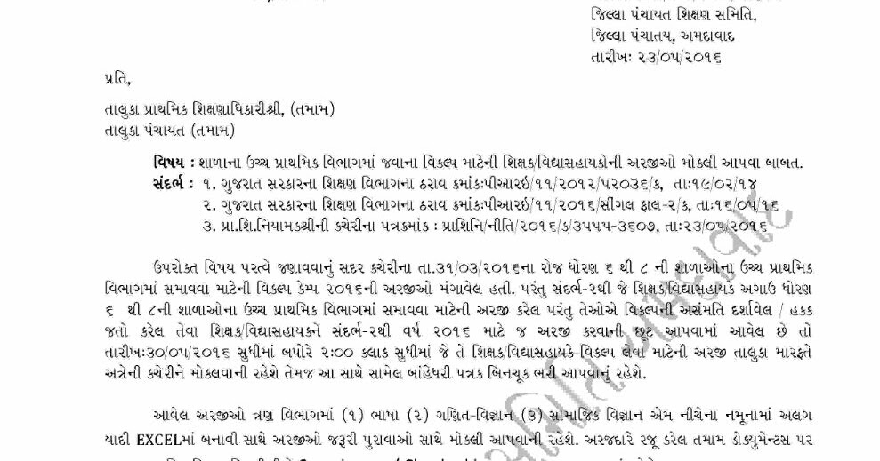 GOVERNMENT TEACHER: AHMEDABAD VIKALP CAMP BABAT PARIPATRA ...
