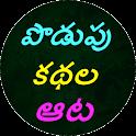 Podupu kathalu(Telugu Riddles)
