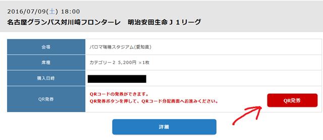 Jリーグチケット会場QR発券やり方方法