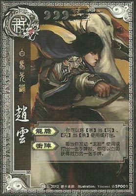 SP Zhao Yun