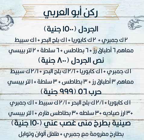 منيو ابو العربي للمأكولات البحرية 3
