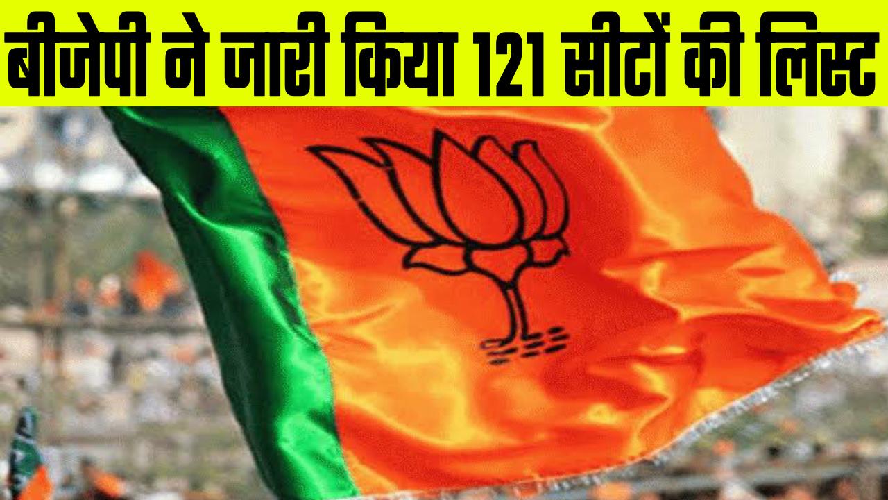 BIHAR CHUNAV: बीजेपी ने 121 सीटों की लिस्ट की जारी, देखिये पूरी लिस्ट