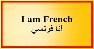 I am French أنا فرنسي