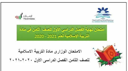 الامتحان الوزارى تربية اسلامية للصف الثامن فصل اول 2020-2021مناهج الامارات