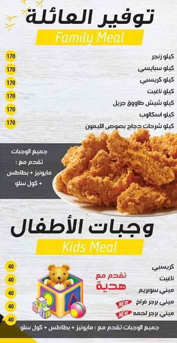 منيو مطعم دجاجتي 2