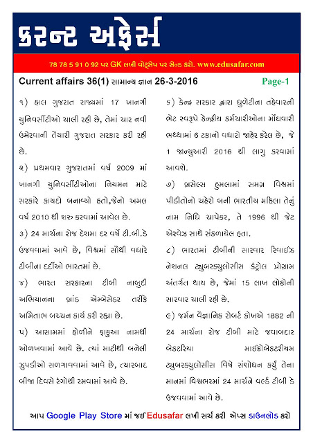 DAILY GK CURRENT AFFAIR DATE 26/3/2016 ~ A TO Z GENERAL KNOWLEDGE