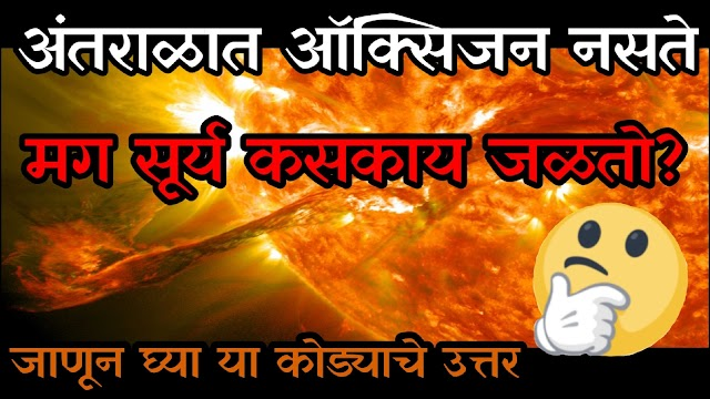 सूर्य ऑक्सिजनविना आकाशात जाळतोच कसा? | How sun can burn in space without oxygen? | Marathi | मराठी