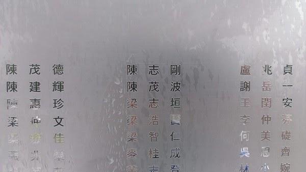 陳茂波中大