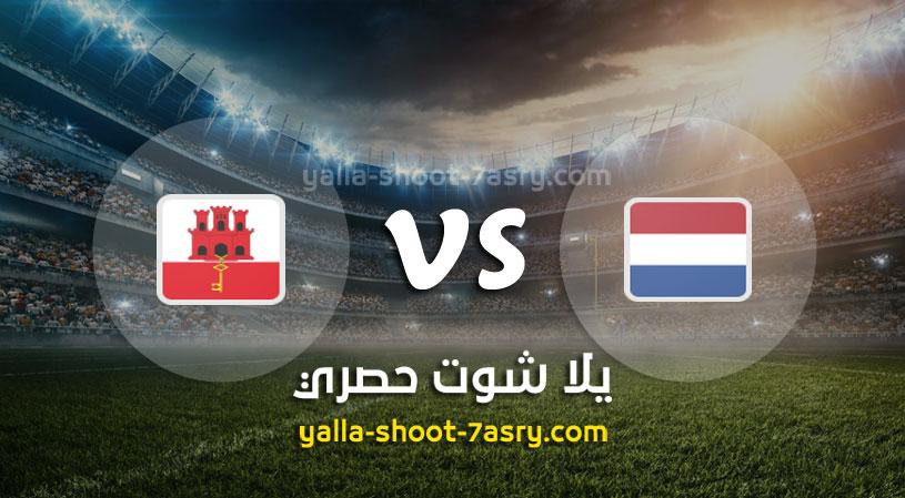 مباراة هولندا وجبل طارق