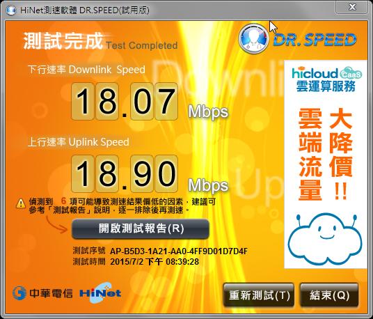 用小黑的無線網路近距離測速