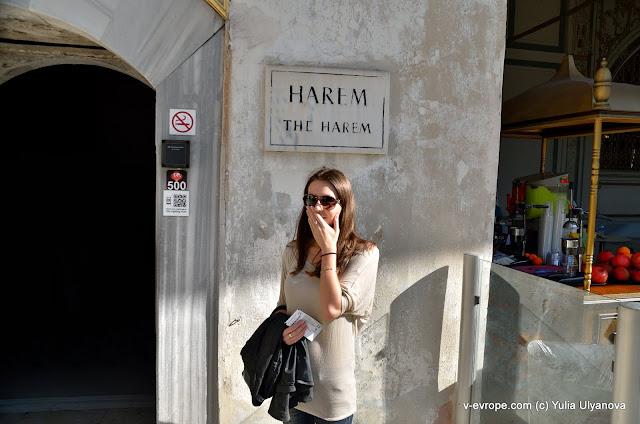 Вход в гарем во дворце Топкапы