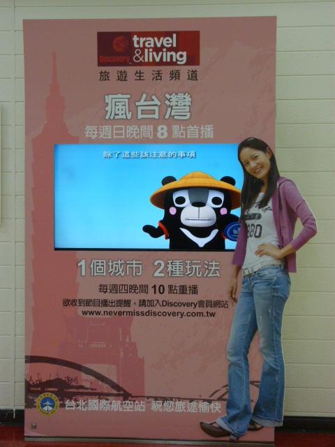 ma présentatrice  préférée TV .émission voyages à Taiwan,
