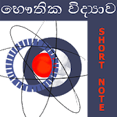 Physics Short Note (Sinhala)