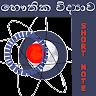 Physics Short Note (Sinhala) icon