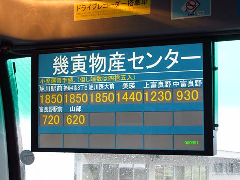道北バス「ノースライナー」狩勝峠経由便 1058 LCD運賃表 幾寅物産センター