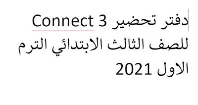 دفتر تحضير Connect 3 للصف الثالث الابتدائي الترم الاول 2021