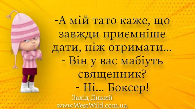 свіжі анекдоти українською