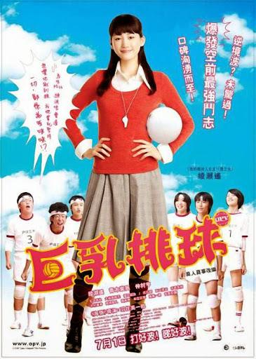 Oppai Volleyball - Cố giáo bóng chuyền