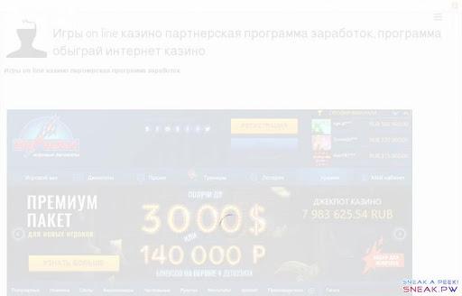 Игры on-line казино партнерская программа заработок участники рулетка