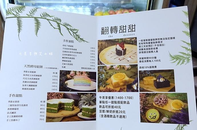 14 翻轉 Flip 彩虹千層蛋糕 水果塔 貓咪棉花糖咖啡