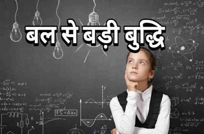 Moral Stories For Childrens In Hindi