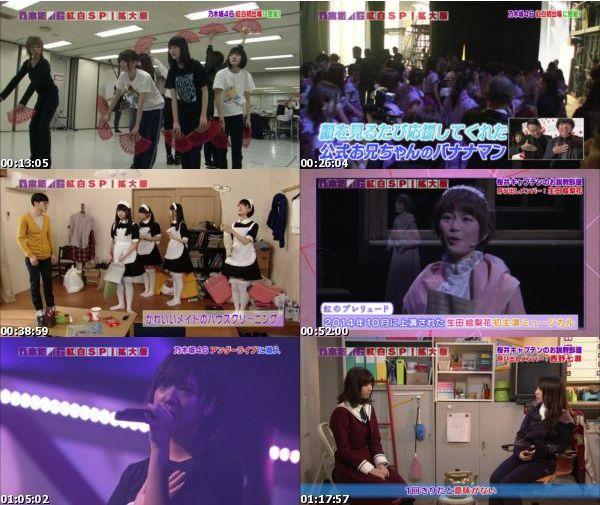 [TV-Variety] 乃木坂46紅白SP!拡大版 (NHK BS Premium 2016.02.11)