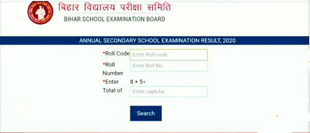 बिहार बोर्ड मैट्रिक रिजल्ट कैसे देखें, Bihar board matric result 2020, Bihar board 10th result 2020 online, Bihar board matric result mobile se dekhen