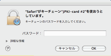 キーチェーンがパスワードを求めてきたら、住基ネットの電子証明書のパスワードを入れる