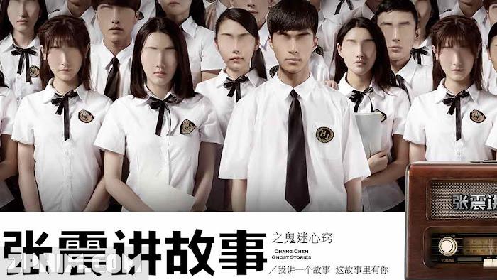 Ảnh trong phim Trương Chấn Giảng Cố Sự: Quỷ Mê Tâm Khiếu - Chang Chen Ghost Stories: Be Possessed by Ghosts 1