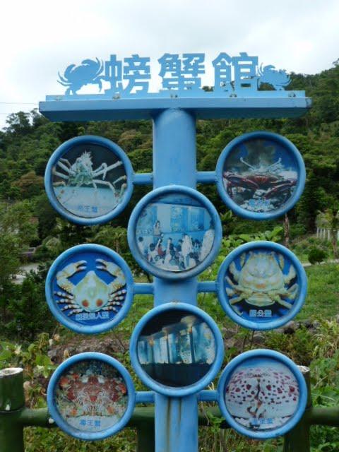 Musée du crabe, Pei Kuan resort