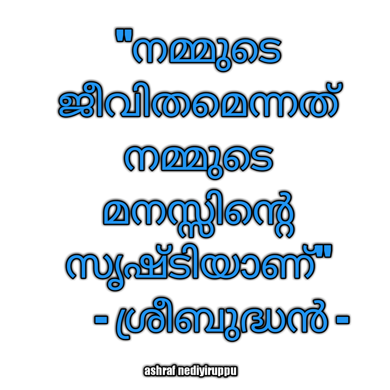 Positive Life Quotes Malayalam March 2017