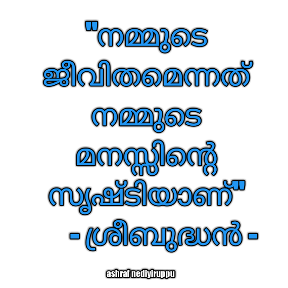 75+ Life Quotes Images In Malayalam