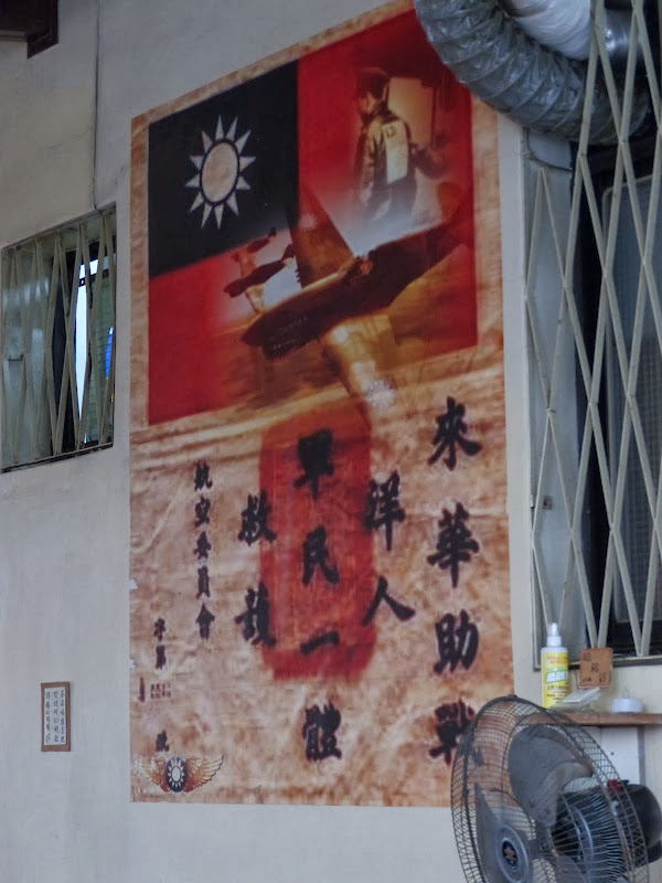 Fang Liao Artist village F 3 ( Pingtung county) et Village cultural a Pingtung city - P1030706.JPG