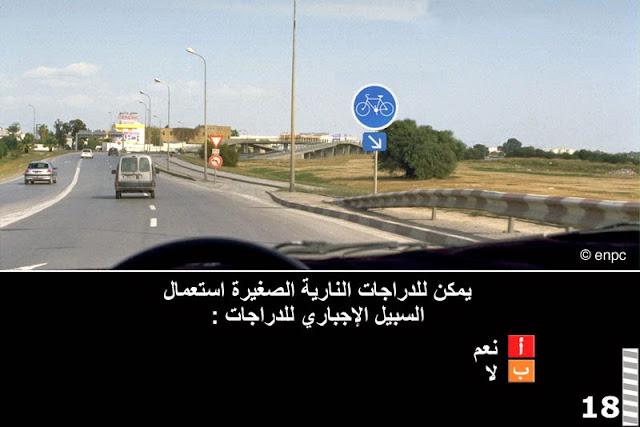 enpc code de la route tunisie en arabe
