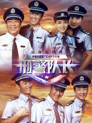 Đội Trưởng Cảnh Sát - Police Captain (2015)