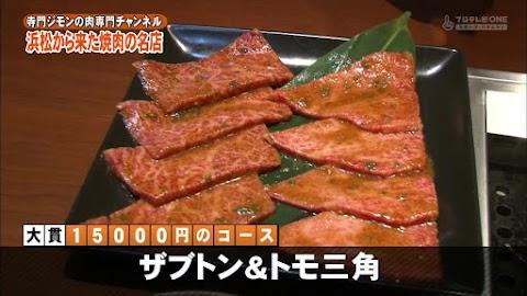 寺門ジモンの肉専門チャンネル #31 「大貫」-0638.jpg